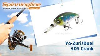 Воблер yo-zuri 3ds crank 50f-mr