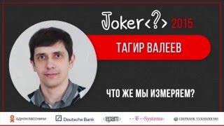Тагир Валеев — Что же мы измеряем?