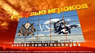Интервью игроков по итогам 1-ой игры Астана - Кулагер