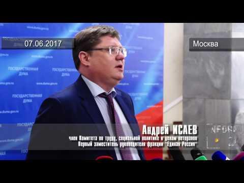 Сергей Миронов и Андрей Исаев перечислили вопросы к министру экономического развития