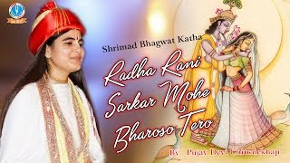 Radha Rani Sarkar Mohe Bharoso Tero Pujya Devi Chitralekhaji