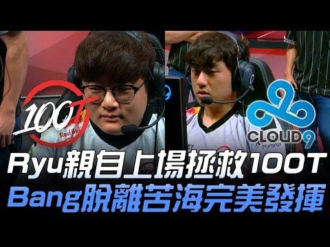 100 vs C9 Ryu親自上場拯救100T Bang脫離苦海完美發揮!