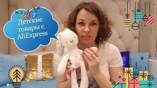 Детские товары для новорожденных с AliExpress