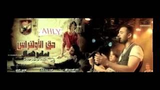 عماد كمال حق الاولتراس 2012 جديد من مصطفى