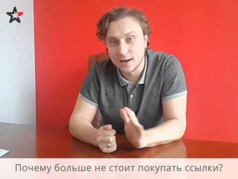 Александр Докучалов. Почему больше не стоит покупать ссылки?