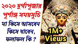 2020 Durga Puja Dates & Time | ২০২০ দুর্গাপূজার পূর্ণাঙ্গ সময়সূচি | মায়ের কিসে আগমন গমন ও তার ফলাফল  IMAGES, GIF, ANIMATED GIF, WALLPAPER, STICKER FOR WHATSAPP & FACEBOOK