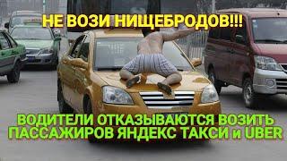 Массовый отказ водителей возить пассажиров Яндекс такси и Uber в России! Прогноз Россия - Франция.