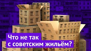 Бесплатное жильё в СССР: правда или миф?