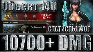 Объект 140 как играют статисты на ЕвроСервере. Рыбацкая бухта - лучший бой Объект 140 World of Tanks