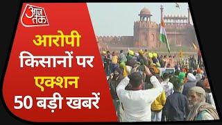 Hindi News Live: Delhi Violence के आरोपी किसान नेताओं पर एक्शन I Top 50 I Jan 28, 2021