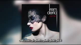 إيرام ديريجي - دانتيل Irem derici - Dantel مترجمة للعربية
