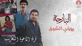 فرقة الأخوة البحرينية - يهزني الشوق | ألبوم البارحة