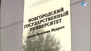 НовГУ получил аккредитацию на все направления и специальности, которые не прошли её в прошлом году