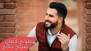 طوني قطان - صرتي حلالي / Toni Qattan - Serti Halali تحميل MP3