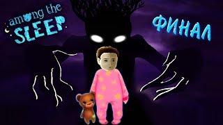 Among the Sleep #6 ФИНАЛ! НАША МАМА ЖУТКИЙ МОНСТР Хоррор игра Страшилка для детей СИМУЛЯТОР МАЛЫША
