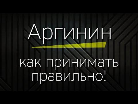 Аргинин - как принимать правильно!