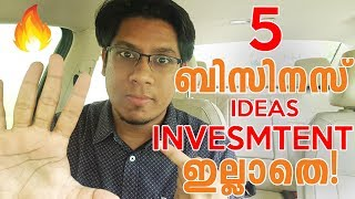 Investment വേണ്ടാത്ത 5 Business Ideas to Start Today 🔥   Malayalam Small Business Ideas Kerala 2018