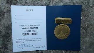 Выборы 2018  + Медаль за Грудинин Жириновский  Путин + Собчак