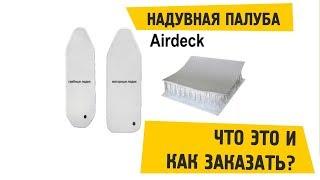 Пайол надувной Air Deck 300 tlk