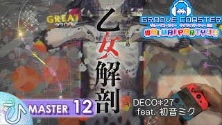 乙女解剖 / Otome Kaibou (MASTER) PERFECT 【GROOVE COASTER WAI WAI PARTY!!!! 手元動画】