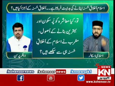 Rah-e-Falah Iftar Transmission 01 May 2020 | Kohenoor News Pakistan