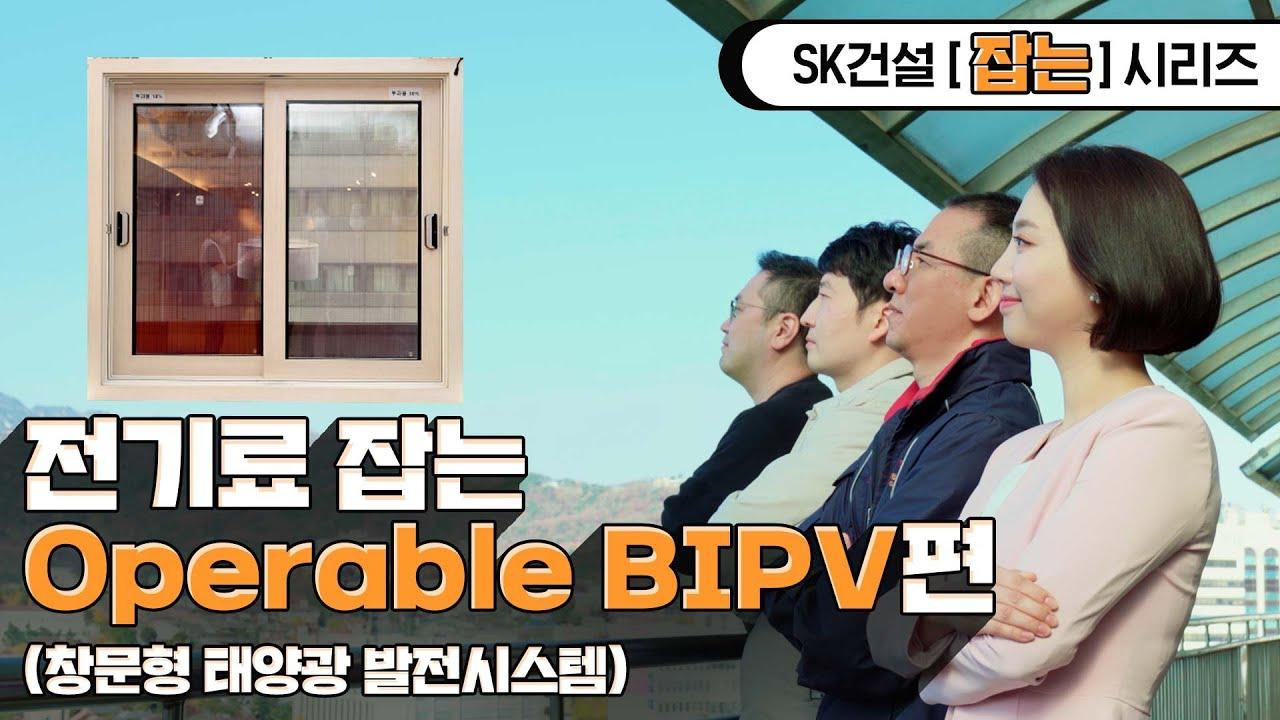 [잡는 시리즈] 전기료 잡는 Operable BIPV 썸네일