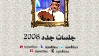 تحميل اغاني عبدالمجيد عبدالله ـ تغيب | جلسات جدة ٢٠٠٨ MP3