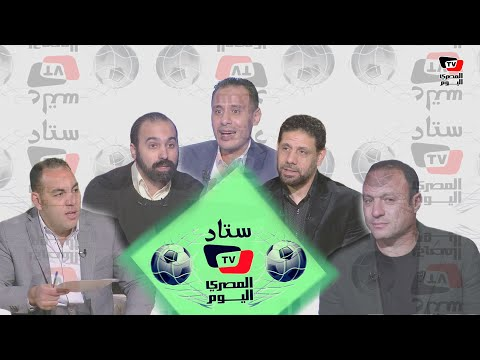 ستاد المصري اليوم.. مباريات الدوري المصري بشكل مختلف