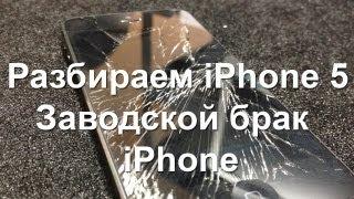 Смотреть онлайн Эксплуатация и самостоятельный ремонт телефонов iPhone