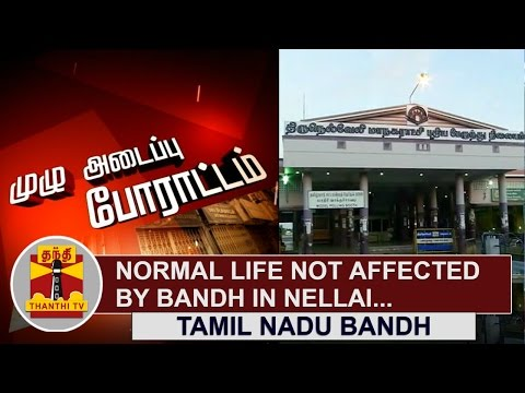 Tamil-Nadu-Bandh--Normal-Life-not-affected-by-Bandh-at-Nellai-Thanthi-TV