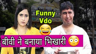बीवी ने बनाया भिखारी | Husband Wife Comedy | Husband Wife Funny Fight | Golgappa Jokes #Gj15