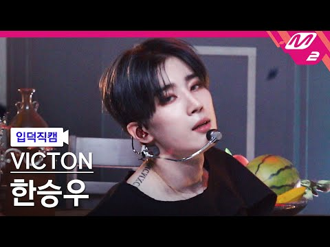 [입덕직캠] 빅톤 한승우 직캠 4K 'What I Said' (VICTON SEUNGWOO FanCam) |…