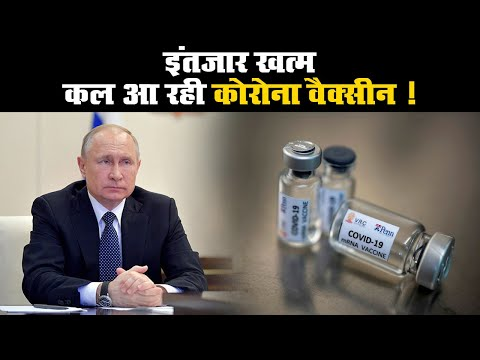 Russia Covid Vaccine: दुनिया की पहली रूसी Corona Vaccine का रजिस्ट्रेशन कल   Prabhat Khabar