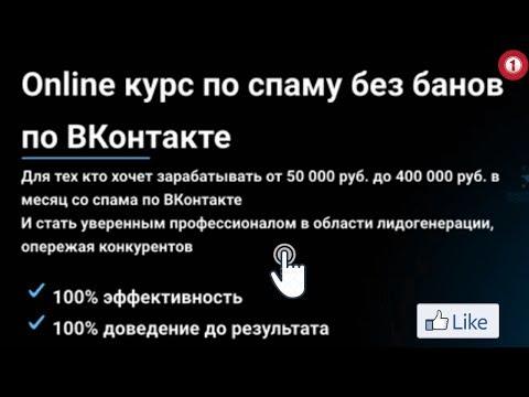 Эксклюзив - online курс по спаму без банов по вконтакте 2019