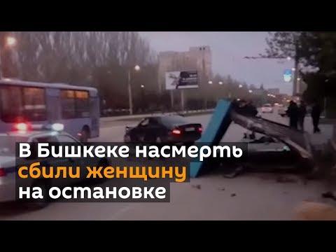 Mercedes Benz снёс остановку на которой стояла женщина
