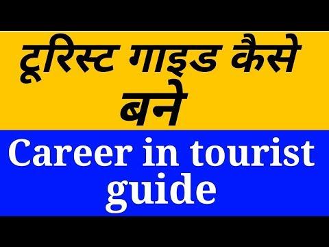 टूरिस्ट गाइड कैसे बने   How To Become Tourist ...
