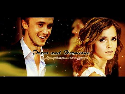 Draco and Hermione || Предубеждение и гордость