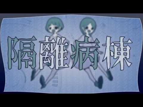 【鏡音リン】隔離病棟【オリジナル曲、PV付き】