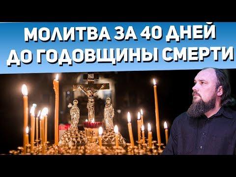 Молитва за 40 дней до годовщины смерти. Священник Максим Каскун