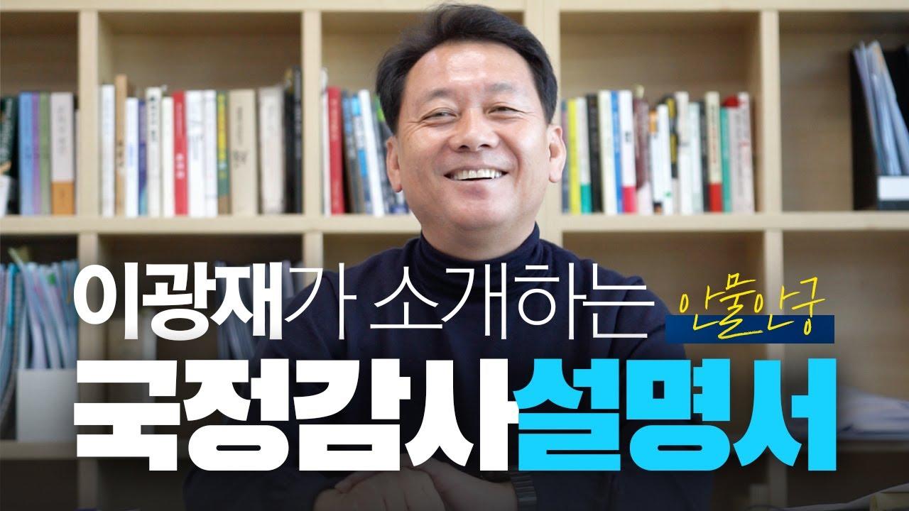 국정감사 자료집 1탄 마일리지 편│안물안궁 이광재가 소개하는 국정감사 설명서│2020.10.07.