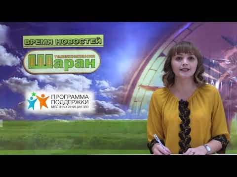 Новости Шаранского ТВ от 8.11.2019 г.