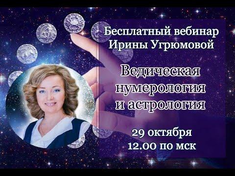Астролог прием цена