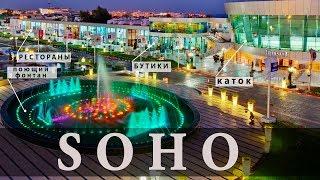 Египет, Шарм-эль-Шейх, SOHO Squaree, поющий фонтан на Сохо Площади и не только!