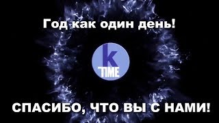 Klymenko Time: год в эфире