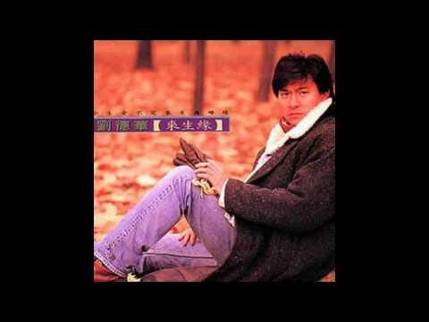 劉德華 Andy Lau - 來生緣