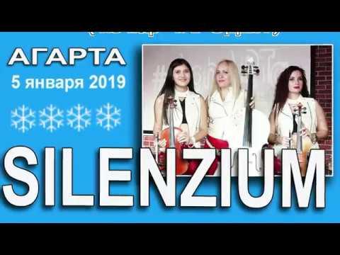 SILENZIUM - Пока часы 12 бьют (Снежинка) из к\ф ЧАРОДЕИ, 5.1.2019. Агарта, Рождественский концерт