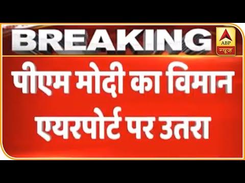 PM Modi का विमान एयरपोर्ट पर उतरा, जेपी नड्डा समेत कई बड़े नेता स्वागत के लिए पहुंचे |