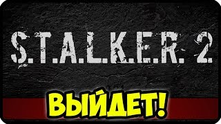 S.T.A.L.K.E.R. 2 официально анонсировали! ✅ Дата выхода STALKER 2 (Анонс)