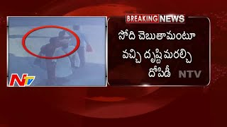 Cinema style Robbery in Hyderabad