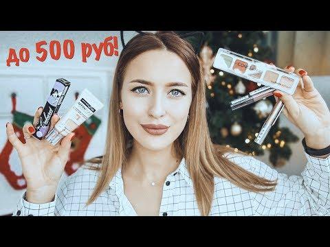 Косметика Дешевле 500 руб 💄10 Качественных Продуктов